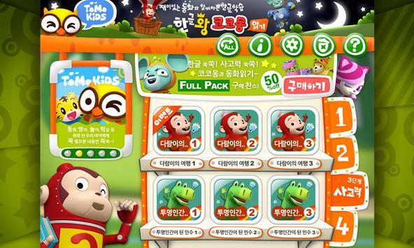 한글왕 코코몽2 - 읽기편 by 토모키즈 screenshot 12