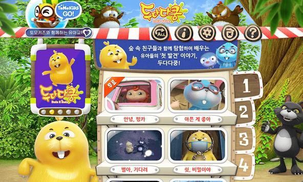 [공식인증앱] 두다다쿵 EBS애니 by 토모키즈 screenshot 1