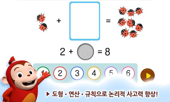 """[스스로학습] 어린이 수학 :""""수학왕 코코몽"""" 수학놀이 apk screenshot"""