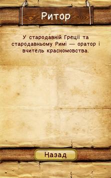 Слова зі слова apk screenshot