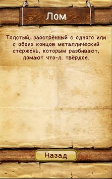 Слова из слова apk screenshot