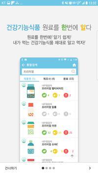 건강한알 apk screenshot