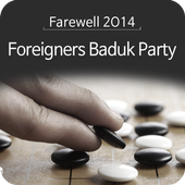 Farewell 2014 Baduk Party icon