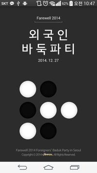 Farewell 2014 Baduk Party poster