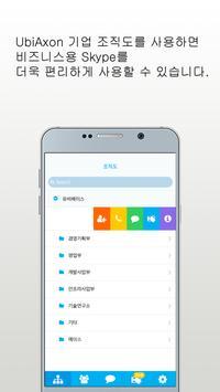 UbiAxon screenshot 1