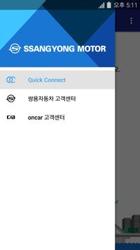 Quick Connect for oncar screenshot 2