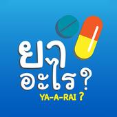 ยาอะไร Ya-A-Rai icon