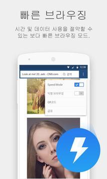 안드로이드용 UC브라우저 Mini screenshot 1
