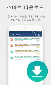안드로이드용 UC브라우저 Mini screenshot 2