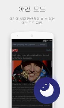 안드로이드용 UC브라우저 Mini screenshot 5