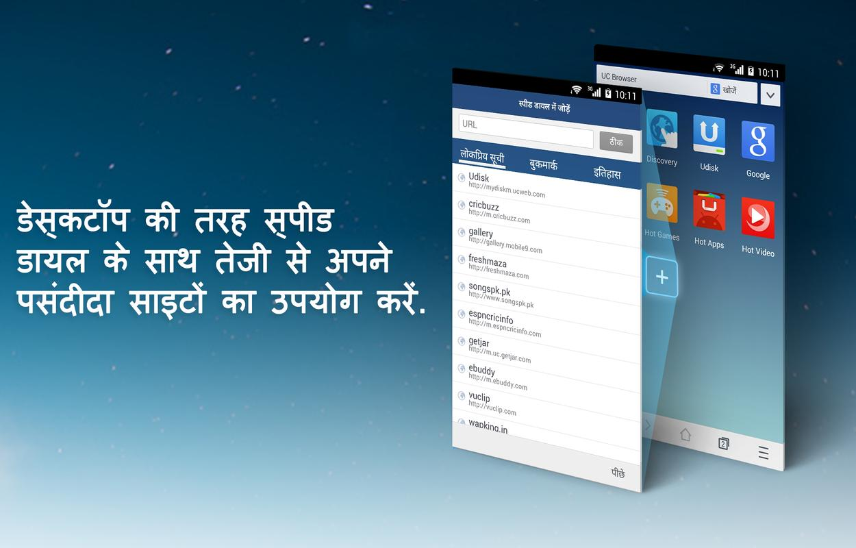 Uc Browser Mini Hindi Apk Download Free Communication App For