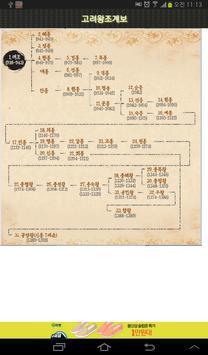 고려왕조500년 apk screenshot