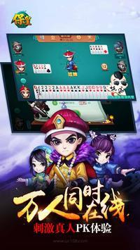 同城游保皇 apk screenshot