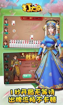 同城游打大A screenshot 3