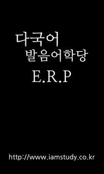 랭귀지랩 다국어 발음어학당 전산 시스템 screenshot 1