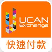 Ucan EX 快速付款 icon