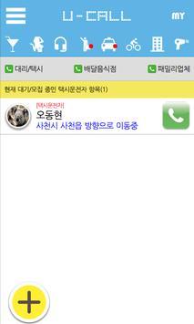 유콜(실시간 모든콜을 하나로) apk screenshot