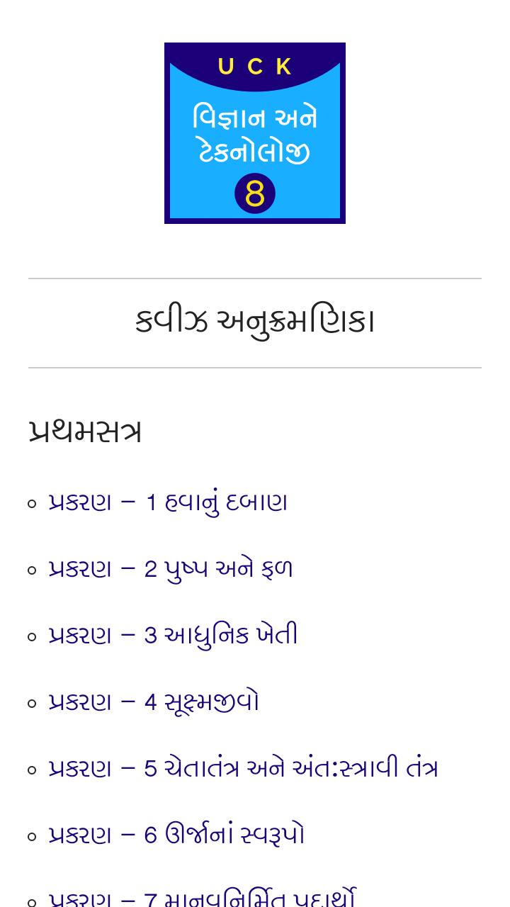 Science Quiz STD-8 Gujarati for Android - APK Download