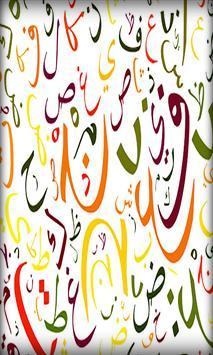 Арабский для Начинающих poster