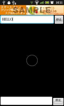 MorsightFOC モールス信号送受信アプリ フリー版 screenshot 1