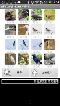 誰鳥你,走(Who Cares? Keep Walking) screenshot 2