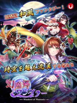 幻魔郷ワンダラー - βテスト [幻ワン] apk screenshot