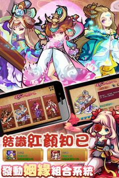 武林群俠傳 apk screenshot