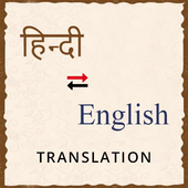 Hindi English Translation(English Speaking,Tenses) icon
