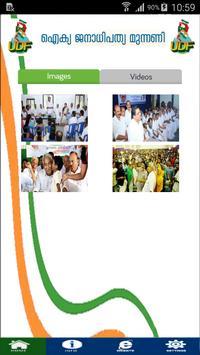 UDF Kerala Official screenshot 4