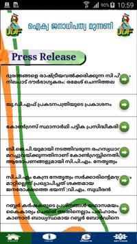UDF Kerala Official screenshot 3