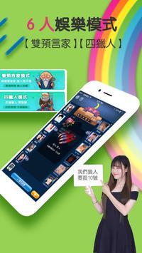 狼人殺 screenshot 1