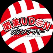 関東UDONスタンプラリー icon