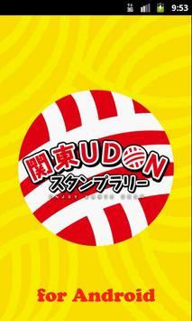 関東UDONスタンプラリー poster