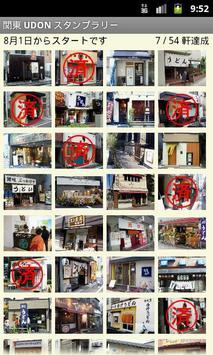 関東UDONスタンプラリー apk screenshot