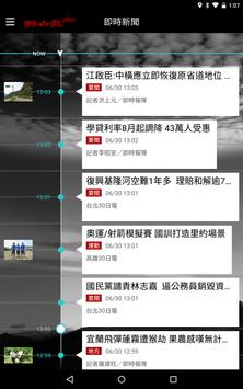 UDN plus screenshot 6