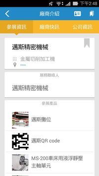 經濟日報‧自動化工業展 apk screenshot