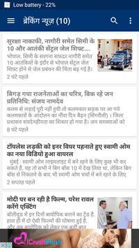 UD News apk screenshot