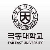 극동대학교 학생용 출결인증 앱 icon