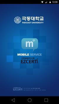 극동대학교 학생용 출결인증 앱 poster