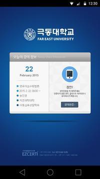 극동대학교 학생용 출결인증 앱 apk screenshot