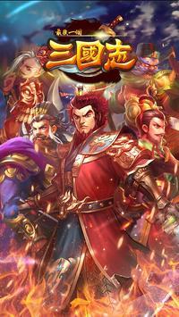 最後一個三國志 poster