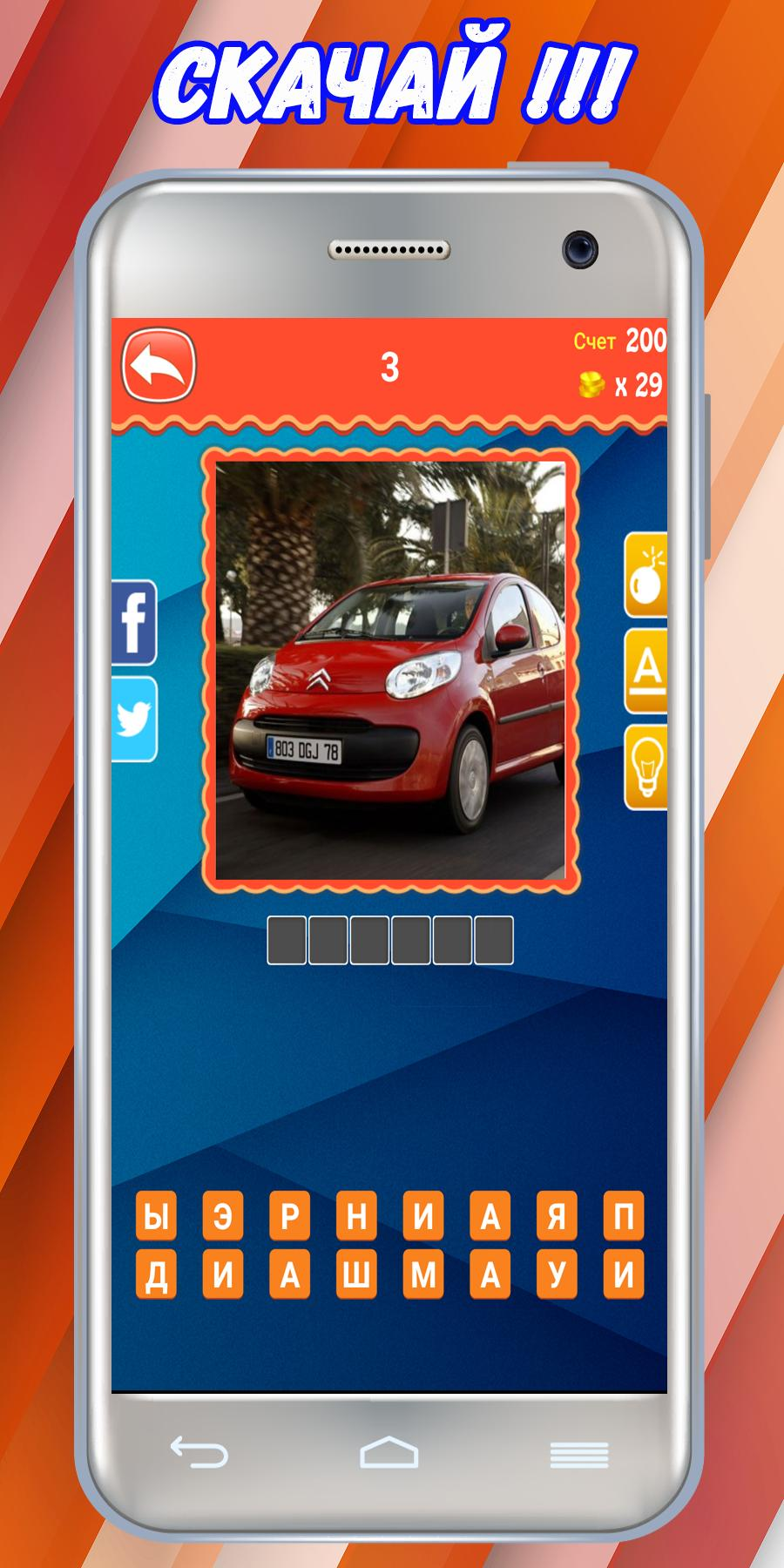 Игра андроид угадай слово по картинкам