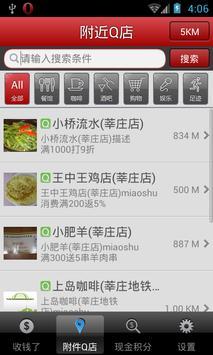 聚核返利 apk screenshot