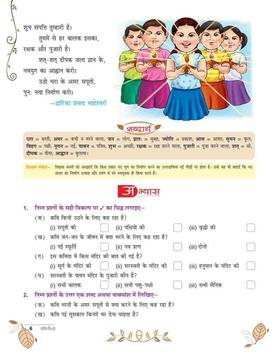 Nalini Hindi-5 screenshot 1