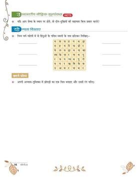 Nalini Hindi-5 screenshot 2