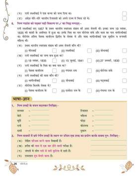 Nalini Hindi-5 screenshot 3