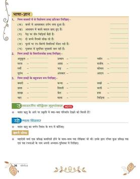 Nalini Hindi-5 screenshot 4