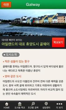아일랜드 어학연수 유학닷컴 screenshot 2
