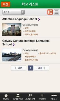 아일랜드 어학연수 유학닷컴 screenshot 3