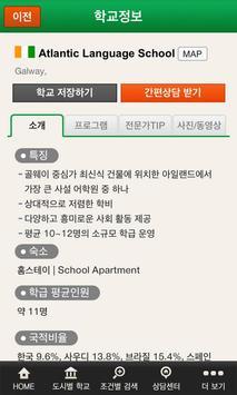 아일랜드 어학연수 유학닷컴 screenshot 4